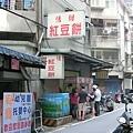 食記恬甜紅豆餅2.jpg