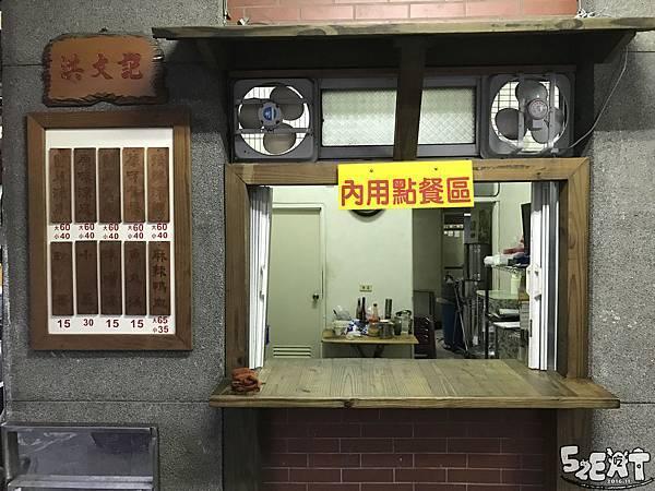 食記洪文記3.jpg