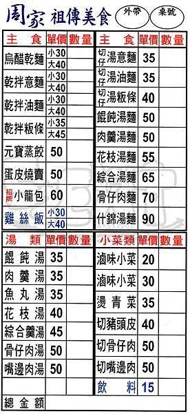 食記周家烏醋麵1.jpg