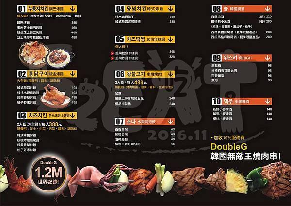食記打啵G1.jpg