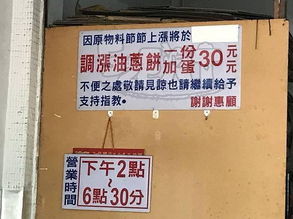 食記三代蔥油餅1.jpg