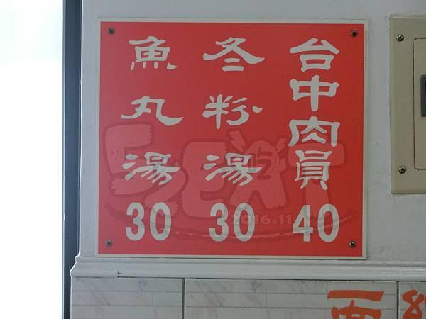 食記台中肉圓1.jpg