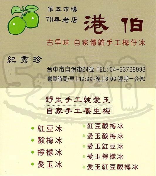 食記港伯3.jpg