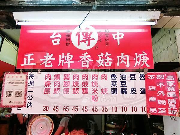 食記正老牌肉羹1.jpg