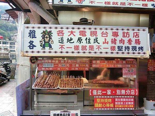 食記雅各山豬肉香腸-1.JPG