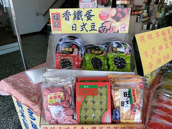 八里出名紅龜粿5.JPG