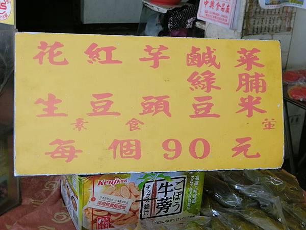 食記八里出名紅龜粿1.JPG
