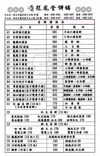 食記龍鳯堂餅舖1.jpg