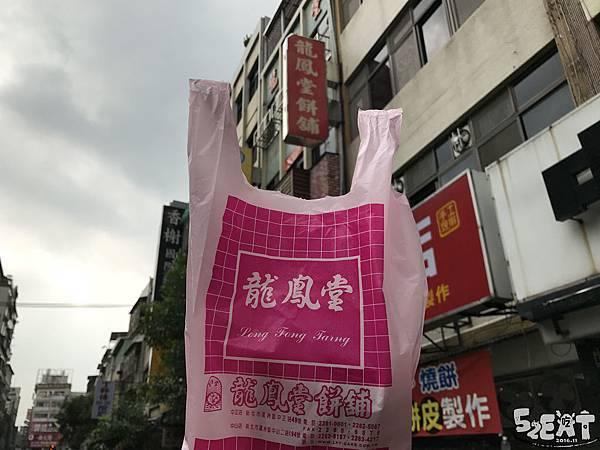食記龍鳯堂餅舖6.jpg