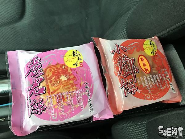 食記龍鳯堂餅舖5.jpg