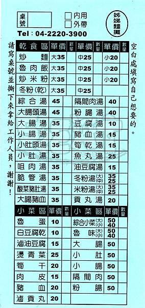 食記姊弟麵攤1.jpg