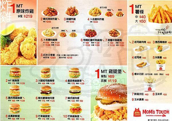食記MoM`s 1.jpg