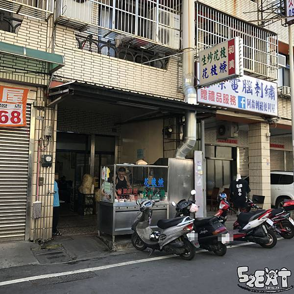 食記和美生炒花枝2.jpg