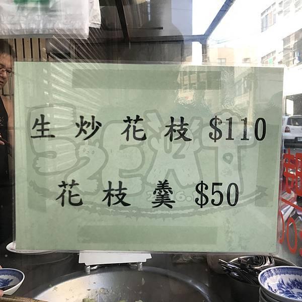 食記和美生炒花枝1.jpg