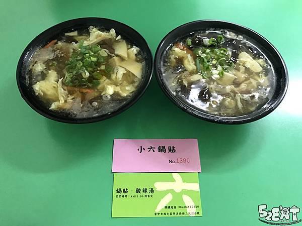 食記小六鍋貼11.jpg