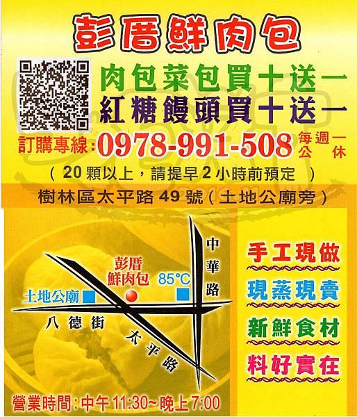 食記彭厝鮮肉包3.jpg