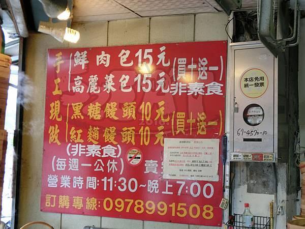 食記彭厝鮮肉包1.jpg