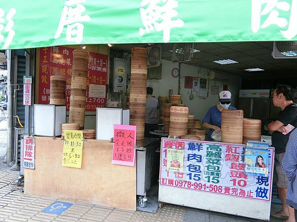 食記彭厝鮮肉包4.jpg