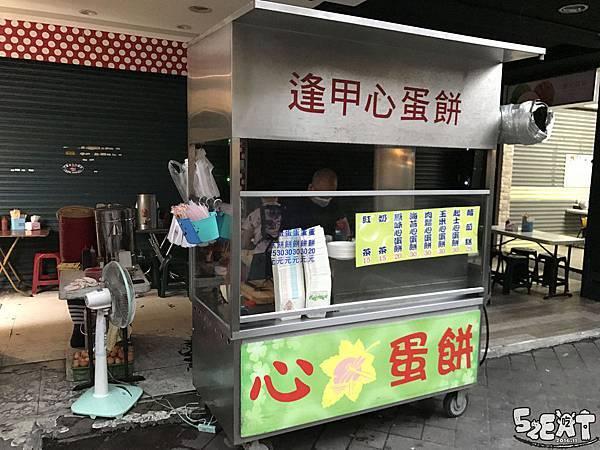 食記心蛋餅2.jpg