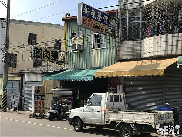 食記新社鵝肉麵-2.jpg