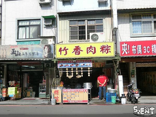 深坑竹香肉粽2.jpg