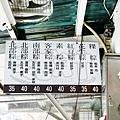 食記深坑竹香肉粽1.jpg