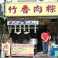 食記深坑竹香肉粽3.jpg