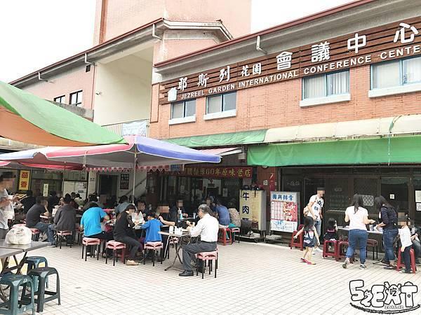 食記老胡麵館2.jpg