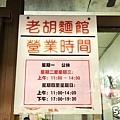 老胡麵館7.jpg