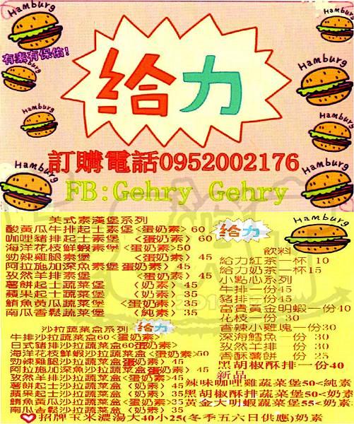 食記給力漢堡1.jpg