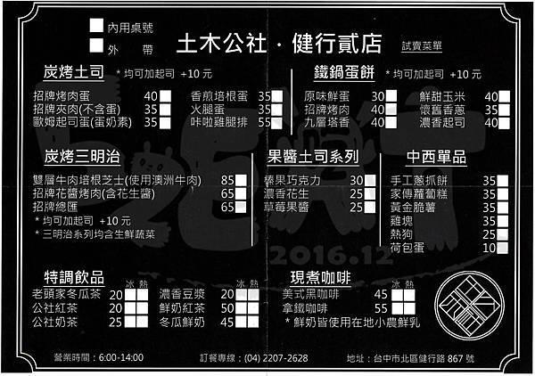 食記土木工社-貳1.jpg