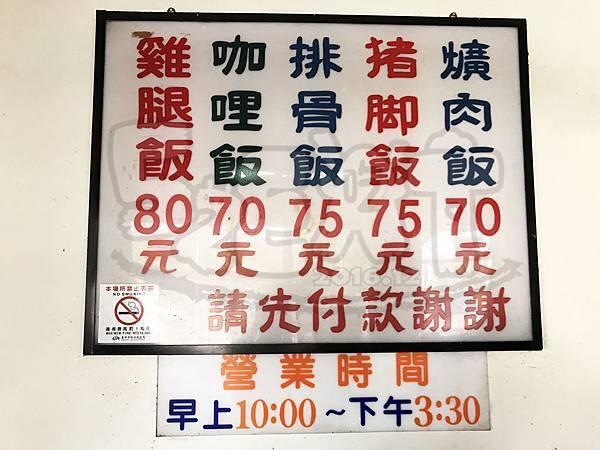 食記老三元1.jpg