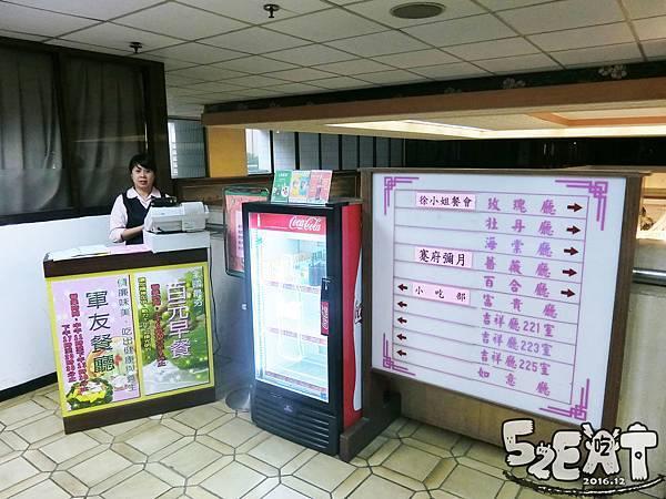 食記台北國軍英雄館軍友餐廳3.jpg