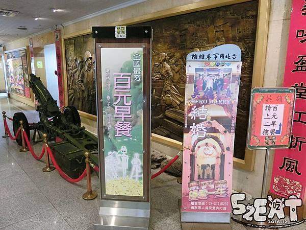 食記台北國軍英雄館軍友餐廳1.jpg