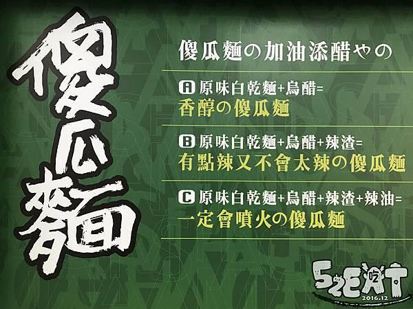 食記東記傻瓜麵7.jpg