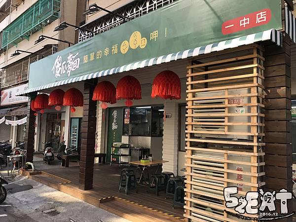 食記東記傻瓜麵3.jpg