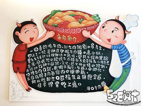 食記可口牛肉麵6.jpg