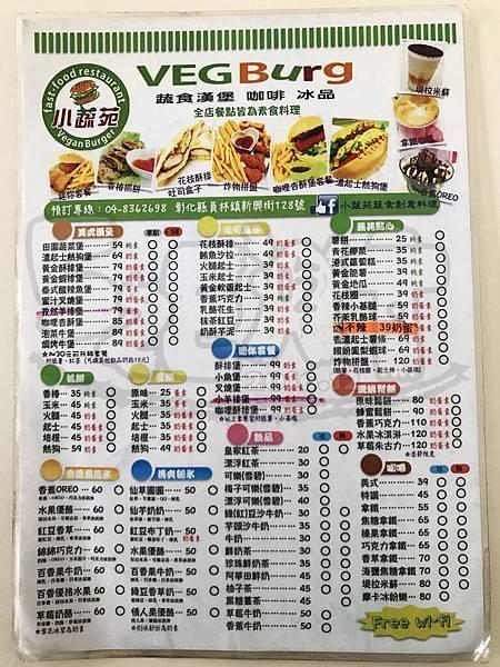 食記小蔬苑1.jpg