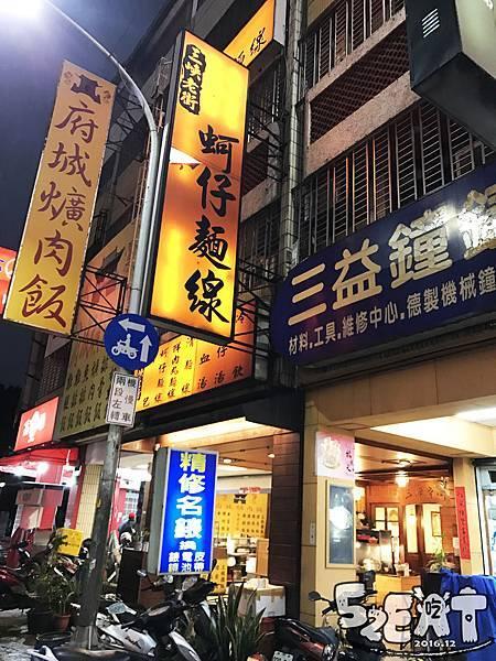 食記三峽蚵仔麵線2.jpg