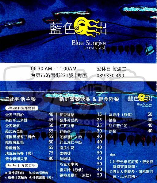 食記藍色日出1.jpg