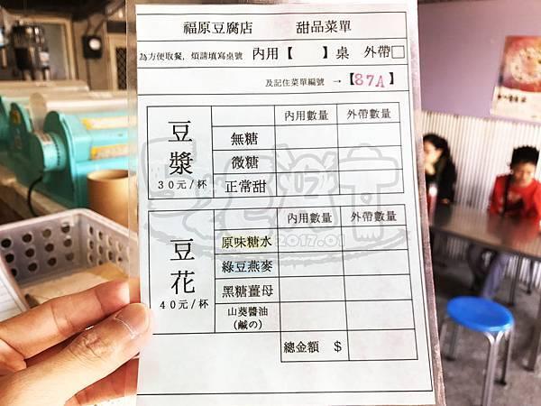 食記福原豆腐3.jpg
