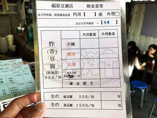 食記福原豆腐1.jpg