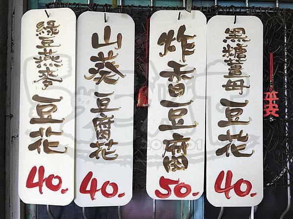 食記福原豆腐7.jpg