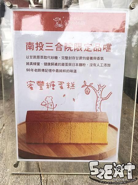 食記微熱山丘11.jpg