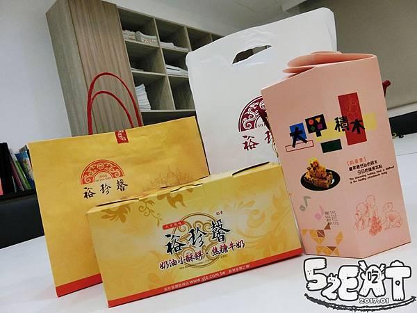 食記裕珍馨12.jpg