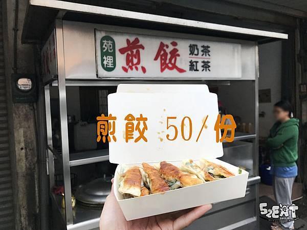 食記苑裡煎餃1.jpg