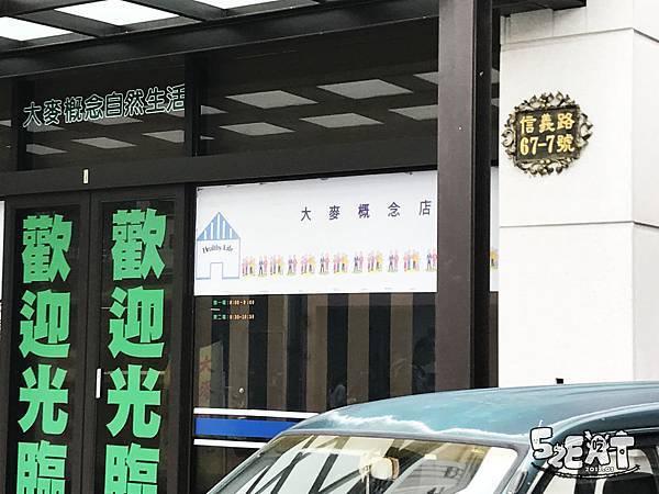 食記苑裡煎餃12.jpg