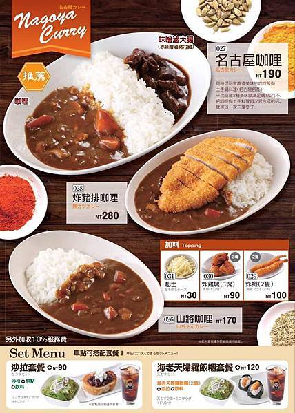 食記世界的山將(3).jpg
