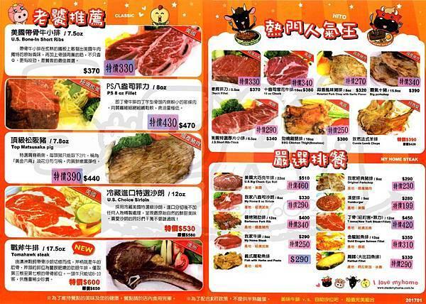 食記我家牛排 (1).jpg