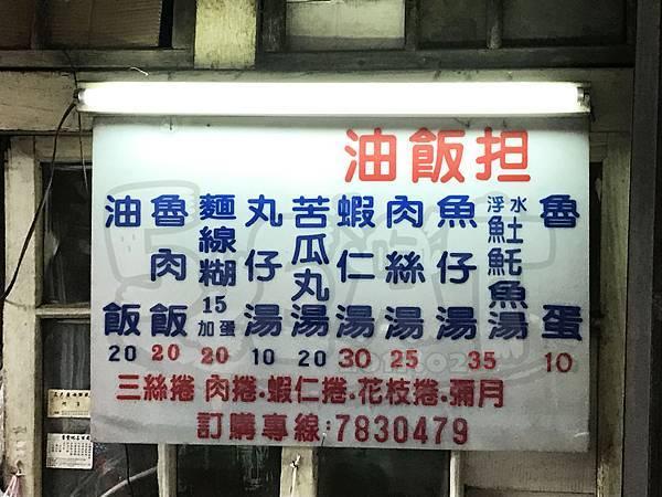 食記阿賢油飯攤1.jpg